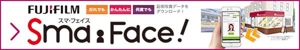 富士フイルムの証明写真データダウンロードサービス「SmaFace!」ページリンク